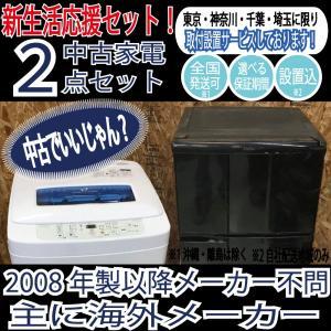 冷蔵庫 洗濯機 新生活応援中古家電2点セット 一人暮らし 海...