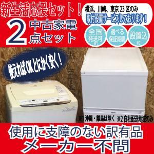 とにかく安い!冷蔵庫 洗濯機 新生活応援中古家電2点セット 一人暮らし 国内外メーカー問わず!06up|reuseshop-oginow