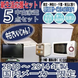 一人暮らし中古家電5点セット 冷蔵庫 洗濯機 液晶テレビ 電子レンジ 炊飯器  お任せチョイス 国内2010年以降|reuseshop-oginow