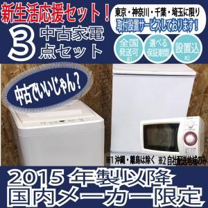 c11b1ef4cde4 高年式良品!2015年以降冷蔵庫 洗濯機 電子レンジ 新生活応援中古家電3点 ...