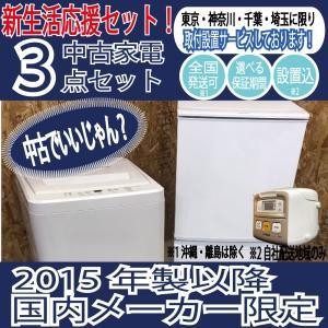 高年式良品!2015年以降冷蔵庫 洗濯機 炊飯器 新生活応援中古家電3点セット 一人暮らし 国内メーカー|reuseshop-oginow