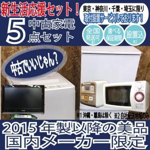 中古家電高年式美品5点セット 冷蔵庫 洗濯機 液晶テレビ 電子レンジ 炊飯器  お任せチョイス 国内2015年以降|reuseshop-oginow