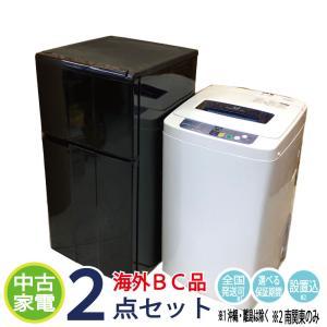 冷蔵庫 洗濯機 新生活応援中古家電2点セット 一人暮らし 海外モデル中心!08UP|reuseshop-oginow