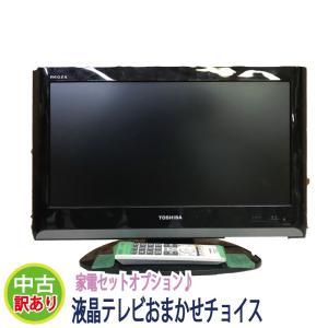【中古・訳あり】家電セットオプション液晶テレビ小さめおまかせチョイス【単品購入不可】