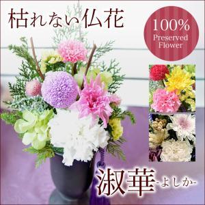 枯れない花、100%プリザーブドフラワーの仏花アレンジメント。お供え花としても。 ラッピング無料! ...