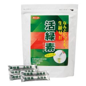 青汁 活緑素 スティックタイプ(3g×90包)  健康食品  サプリメント リーブ21 りーぶ21 ...