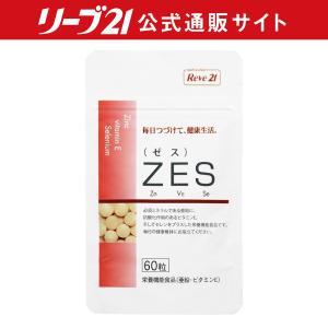 リーブ21 健康食品 ZES(60粒入) 亜鉛...