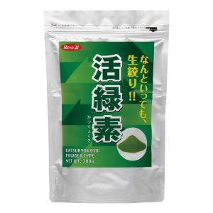 青汁 活緑素《粉末タイプ》(300g)  健康食品 健毛 サプリメント リーブ21 りーぶ21 リー...