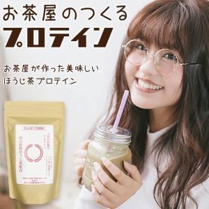 お茶屋がつくる 美味しい ほうじ茶プロテイン 300g 砂糖不使用 天然素材限定 飲みやすい タンパク質補給 デトックス効果 ダイエット 基礎代謝 体質改善 ホエイ|revemarche