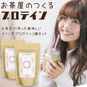 お茶屋がつくる 美味しい ほうじ茶プロテイン 300g x 2個セット 砂糖不使用 天然素材限定 飲みやすい タンパク質補給 デトックス ダイエット 基礎代謝 体質改善|revemarche