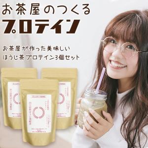 お茶屋がつくる 美味しい ほうじ茶プロテイン 300g x 3個セット 砂糖不使用 天然素材限定 飲みやすい タンパク質補給 デトックス ダイエット 基礎代謝 体質改善|revemarche