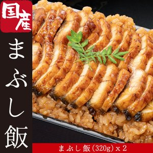 宮崎県 国産うなぎ蒲焼のまぶし飯 (320g) 2個セット 九州の美味しい鰻をご自宅で簡単に食べられます 中村商店 ウナギ お取り寄せ グルメ 贈答 丼 ご褒美 贅沢 revemarche