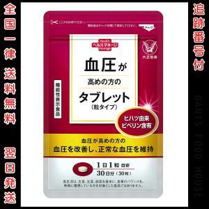 血圧が高めの方のタブレット 大正製薬 30粒 粒タイプ 機能性表示食品