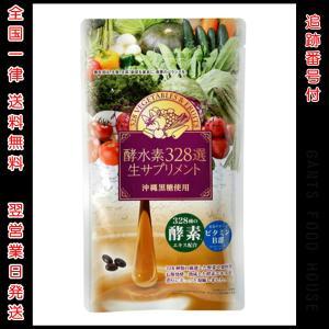 【お得な2袋セットもございます】 ・内容量:90粒(約1ヵ月分) ・原材料:植物発酵エキス、食用サフ...