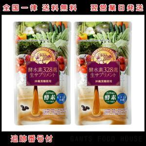 ・内容量:90粒(約1ヵ月分)×2袋 ・原材料:植物発酵エキス、食用サフラワー油、食用オリーブ油、食...