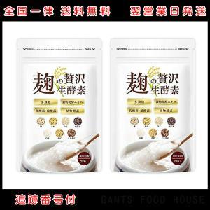2袋セット 麹の贅沢生酵素 60粒 こうじ酵素 ダイエット 生酵素 サプリメント
