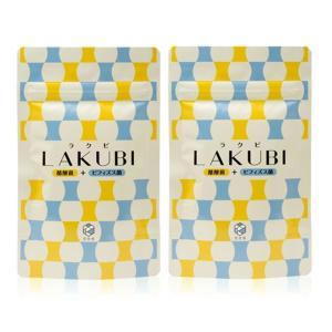 【2袋セット】LAKUBI(ラクビ) 悠悠館 31粒