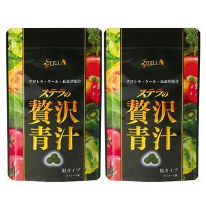 【2袋セット】ステラの贅沢青汁 90粒 〈翌日配送〉