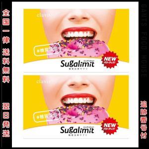 2袋セット シュガリミット 250mg×150粒 糖質活用 サプリメント 日本製