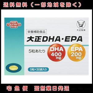 ・内容量 :5粒×30袋(約30日分) ・原材料名 :DHA含有精製魚油、EPA含有精製魚油、ゼラチ...