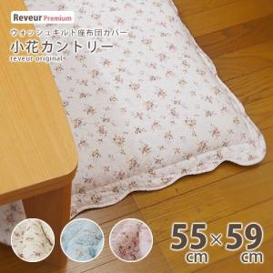 座布団カバー 小花柄 カントリー調 55×59cm 銘仙版|reveur