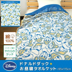 お子様のお昼寝にピッタリのタオルケット/ドナルドダックのかわいいデザイン。肌にやさしい綿100%素材...
