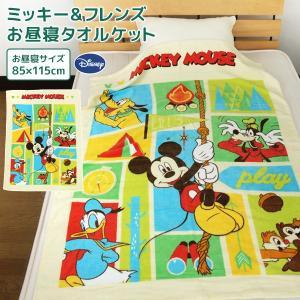 お子様のお昼寝にピッタリのタオルケット/ディズニー ミッキー&フレンズの楽しいデザイン。肌にやさしい...
