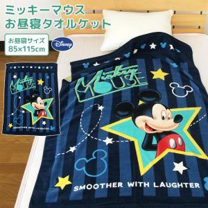 お昼寝ケット ディズニー ミッキーマウス 85×115cm タオルケット 綿100% ブランケット ...