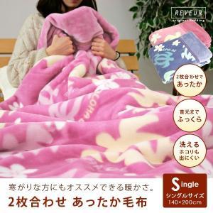 毛布 シングル 2枚合わせ ハワイアンホヌ柄