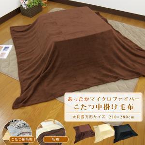 こたつ中掛け毛布 超大判 長方形 210×280cm 暖かい こたつ 毛布 こたつ用毛布