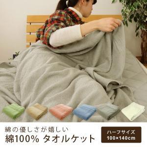 タオルケット ハーフサイズ 綿100%