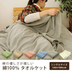 タオルケット シングル 綿100%