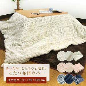 こたつ布団カバー 正方形 ニット柄 フランネル こたつカバー コタツ布団カバー こたつ 毛布の写真