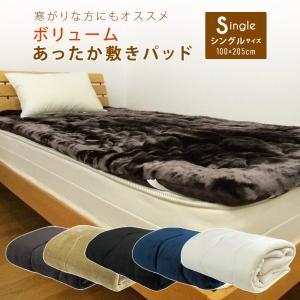敷きパッド ベッドパッド シングル 暖かい ボリューム 敷パッド 冬