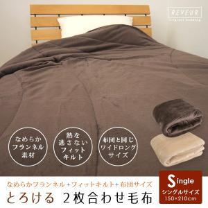2枚合わせ毛布 布団と同じ大判サイズ 毛布 シングルロング 150×210cm reveur