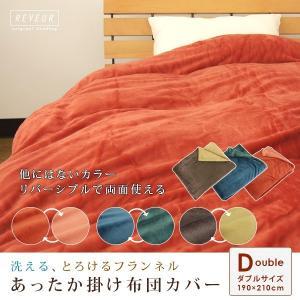 ふんわり・とろける触り心地のフランネル掛け布団カバー。お手持ちの掛け布団に掛けるだけで暖かくなります...
