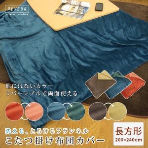 こたつ布団カバー 長方形 無地 リバーシブル フランネル こたつカバー コタツ布団カバー こたつ 毛布の写真