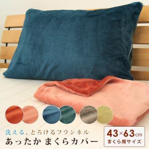 ふんわり・とろける触り心地のフランネルまくらカバー。お手持ちの枕に掛けるだけで暖かくなります。  毛...