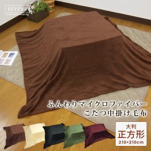 こたつ中掛け毛布 大判 正方形 210×210cm 暖かい こたつ 毛布 こたつ用毛布の写真