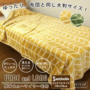 毛布 セミダブルロング 布団と同じ大判サイズ 170×210cm ヘリンボーン柄の写真