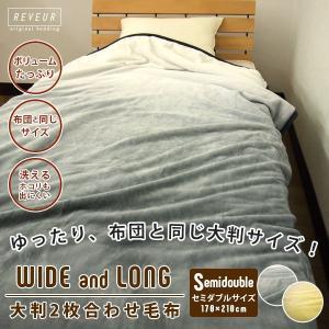 毛布 セミダブル 2枚合わせ 大判サイズ reveur