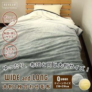 毛布 クイーン 2枚合わせ 大判サイズ reveur