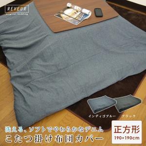 こたつ布団カバー 正方形 190×190cm デニム こたつカバー コタツ布団カバーの写真