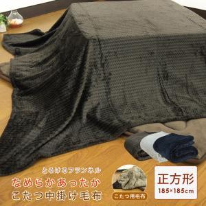 こたつ中掛け毛布 正方形 185×185cm 暖かい こたつ 毛布 こたつ用毛布 フランネル