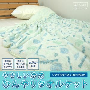 接触冷感素材を使用した、ひんやりタオルケット。熱を発散し、一晩中さらっと快適にお使いになれます。表地...