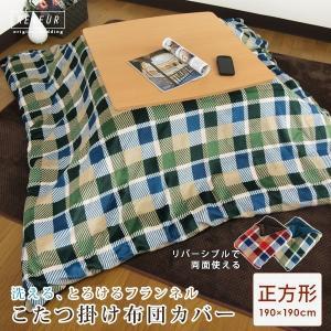 こたつ布団カバー 正方形 チェック柄 フランネル こたつカバー コタツ布団カバー こたつ 毛布