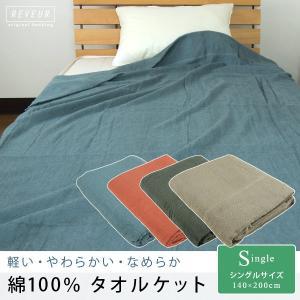 綿100%タオルケット