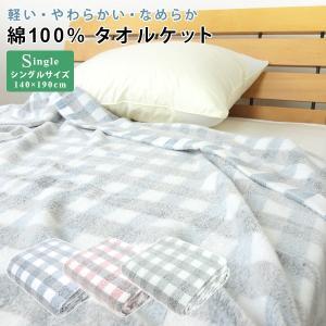 タオルケット シングル 綿100% 140×190cm
