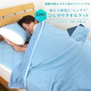 夏の夜の暑さをひんやりクールダウンし、涼しく快適に眠れるタオルケット。  熱伝導率の高い接触冷感生地...