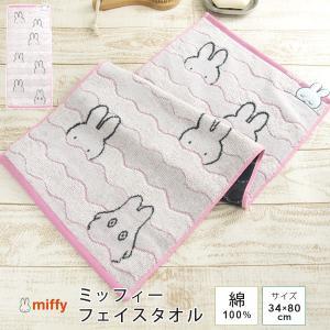 ミッフィー フェイスタオル 「ぷかぷかミッフィー」 34×80cm 綿100% やわらか タオル 顔...